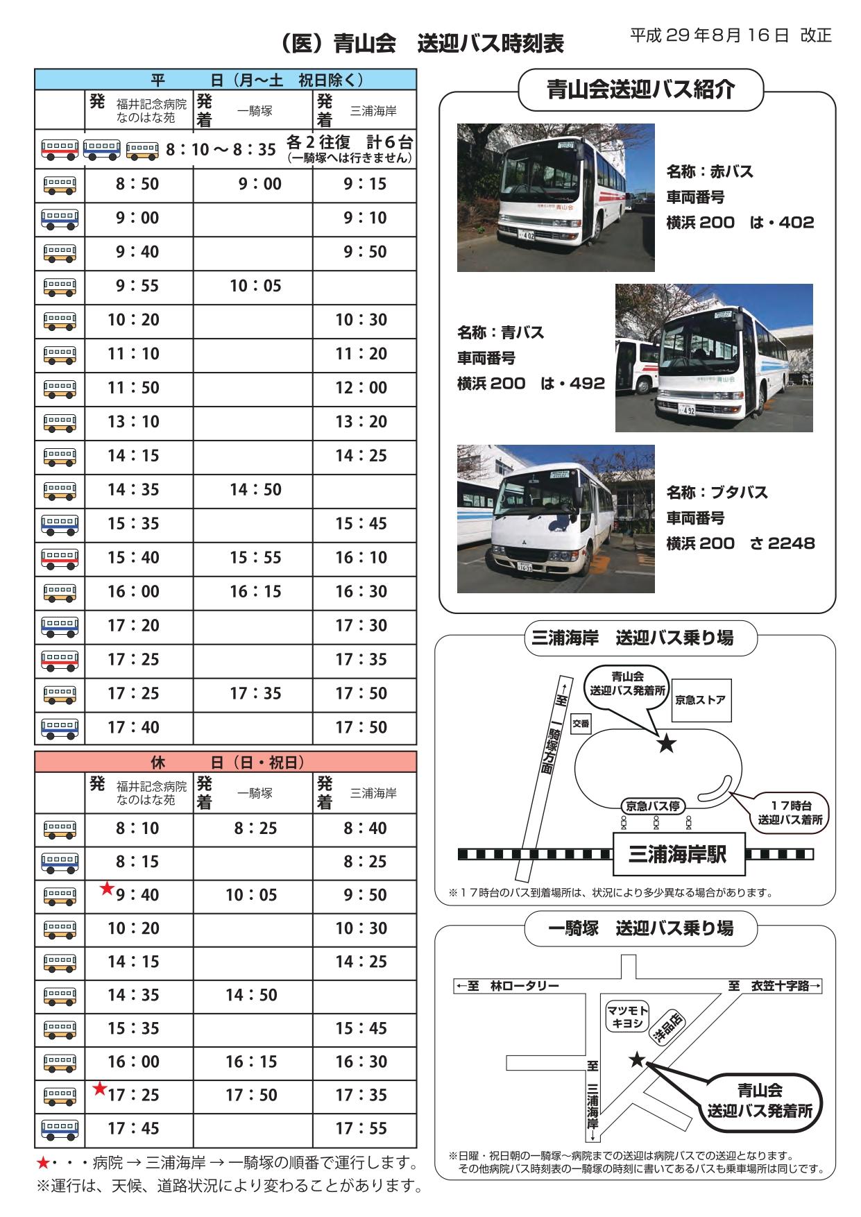 法人送迎バス(無料)時刻表