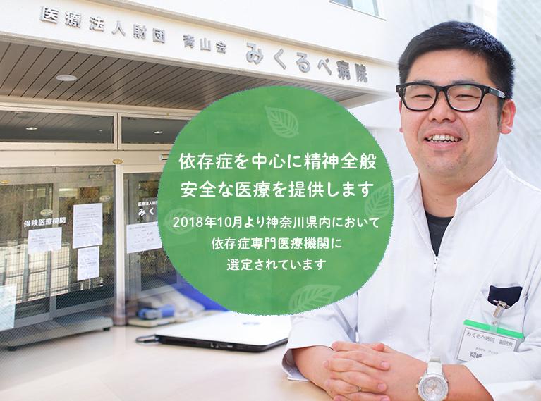 自然豊かな環境で安心できる医療を提供します