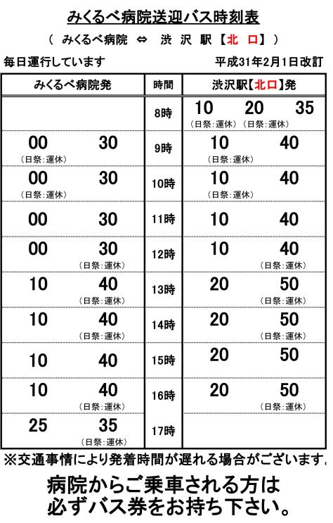 送迎バス(無料)時刻表
