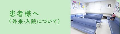 患者様へ(外来・入院について)