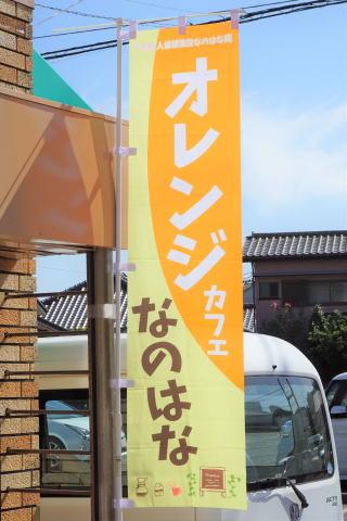 第4回 オレンジカフェなのはな