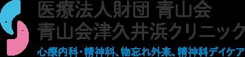 医療法人財団 青山会 青山会津久井浜クリニック