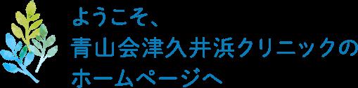 ようこそ、 青山会津久井浜クリニックの ホームページへ