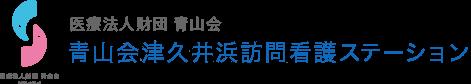 医療法人財団 青山会 チームブルー訪問看護ステーション
